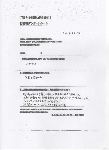 スキャン_F様